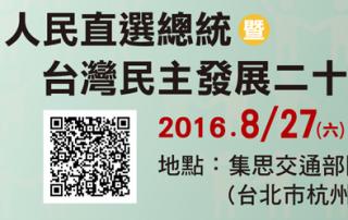 人民直選總統暨台灣民主發展二十週年研討會slide